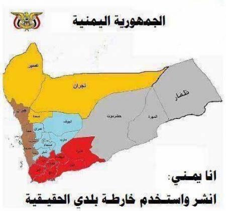 منظمة يمنية تكشف عن الخارطة الحقيقية لليمن ردا على نقض المملكة