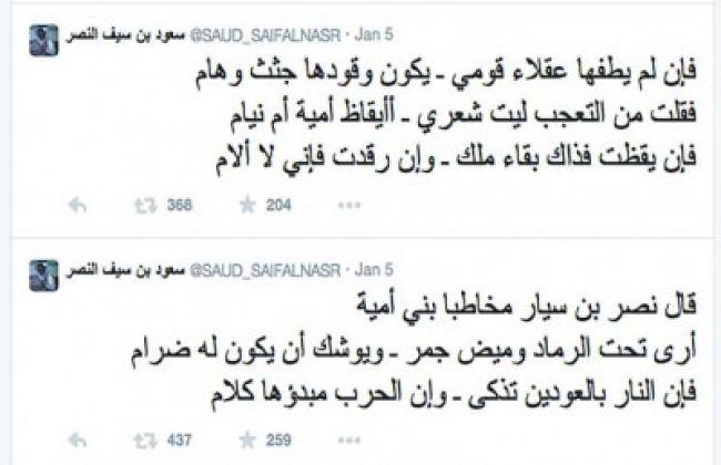 تغريدة لأمير سعودي تثير رعبا وجدلا واسعا في المملكة