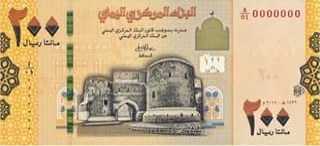 """""""المركزي اليمني"""" يعلن عن طبعة جديدة من العملة فئة 200 ريال"""