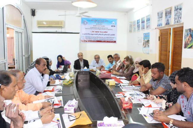 ورشة عمل توعوية للصحفيين والاعلاميين في عدن حول القانون الدولي الانساني