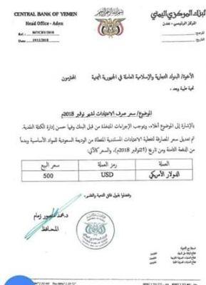 """البنك المركزي اليمني يخفض سعر الدولار الأمريكي للمرة الثانية خلال 24 ساعة """"السعر الجديد"""""""