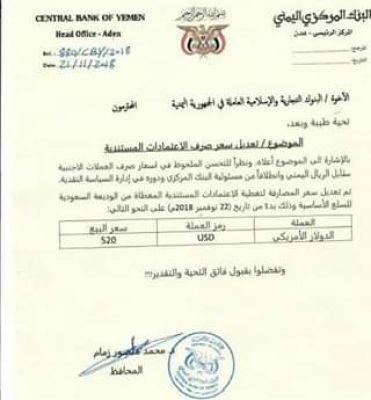 """""""المركزي اليمني"""" يعلن تعديل جديد لسعر الصرف اليوم الخميس (520 ريالاً للدولار)"""