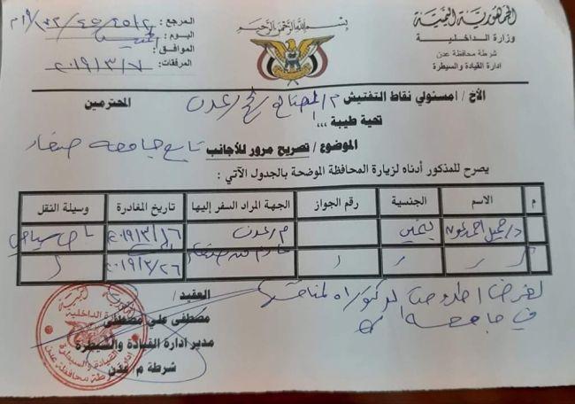 """شاهد """"وثيقة"""" لأغرب تصريح مرور في تاريخ اليمن صدر من عدن"""