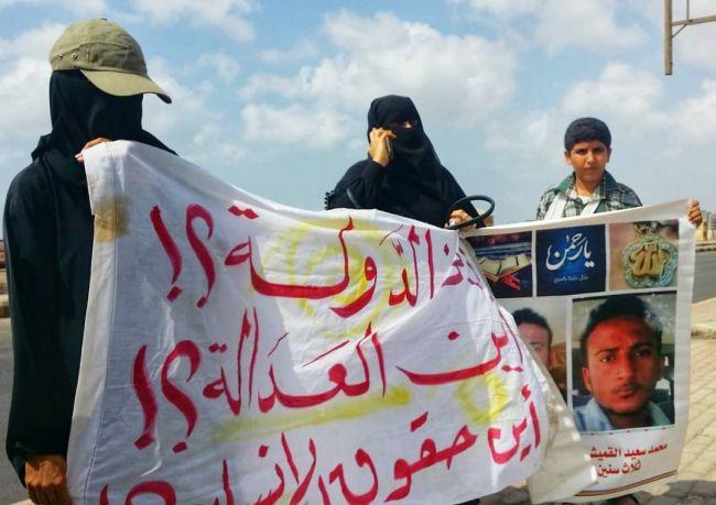 عدن .. وقفة احتجاجية لأمهات المخفيين أمام منزل وزير الداخلية