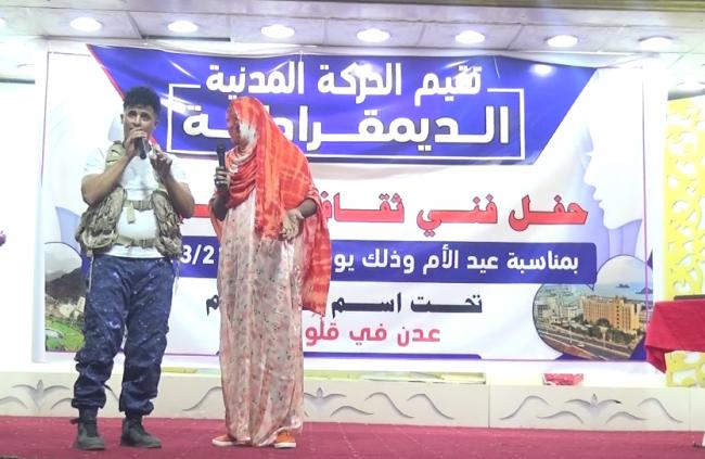 """عدن : الحركة المدنية الديمقراطية تنظم فعالية """" عدن الأم """" احتفاءا بعيد الأم"""