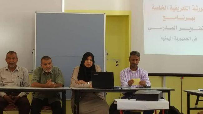 تدشين الورشة الخاصة ببرنامج التطوير المدرسي في عدن