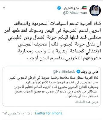 أكاديمي خليجي يطالب بتصنيف (الانتقالي) منظمة ارهابية