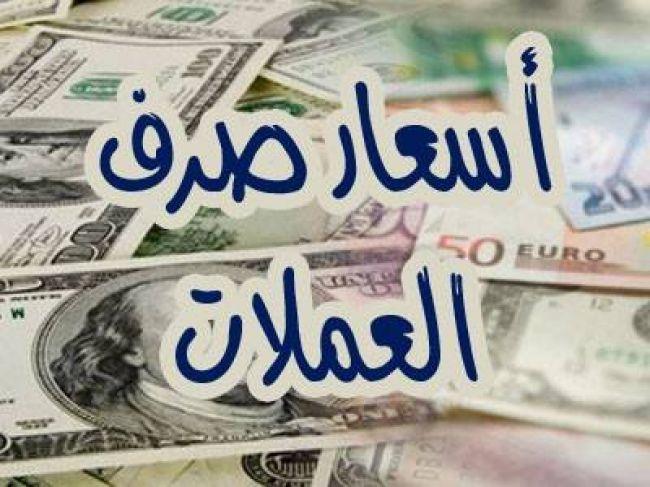 أسعار الصرف في عدن