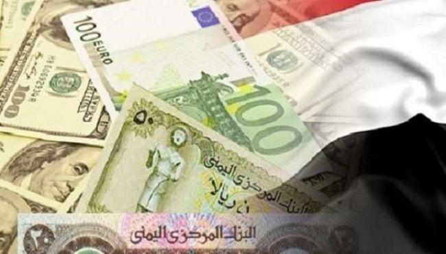 قائمة بأسعار العملات صباح اليوم الخميس16مايو2019م