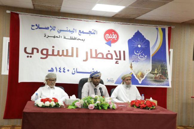 رئيس إصلاح المهرة يدعو السلطة المحلية والأحزاب والشخصيات الاجتماعية إلى التقارب والعمل لمصلحة المحافظة