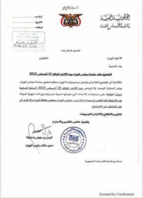 الحكومة تدعو لإجتماع إستئنائي هام في الرياض (وثيقة)