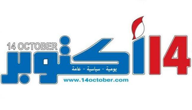 موظفو صحيفة 14 أكتوبر يواصلون إعتكافهم بعد سيطرة الإنتقالي على مقر المؤسسة
