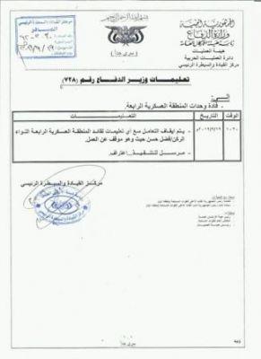 وزارة الدفاع تصدر قرار بعدم التعامل مع قائد المنطقة العسكرية الرابعة(وثيقة)