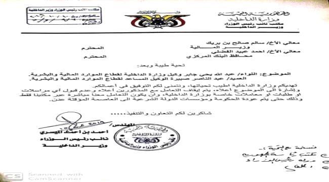 """عاجل .. وزير الداخلية """"الميسري"""" يوجة بإيقاف التعامل مع وكيلين في وزارة الداخلية """"وثيقة"""""""