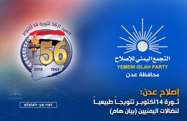 إصلاح عدن: ثورة 14أكتوبر تتويجاً طبيعياً لنضالات اليمنيين (بيان هام)