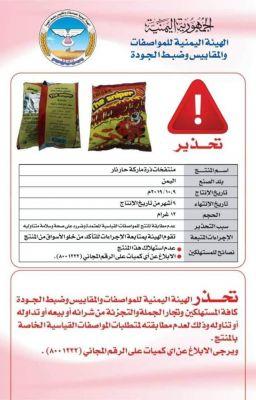 تحذير من منتج ضار يشتريه الأطفال باليمن(صورة)