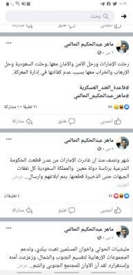 """قيادي في الانتقالي يتهم السعودية بدعم الإرهاب في عدن""""نص"""""""