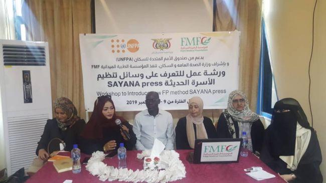 عدن ... وزارة الصحة تنظم ورشة عمل اعدد من الطبيبات حول وسائل تنظيم الأسرة