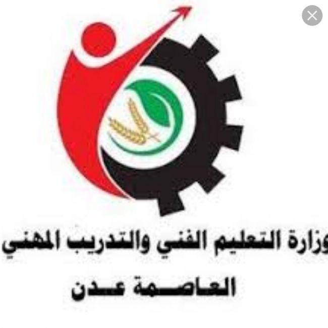 وزارة التعليم الفني تعلن النتيجة العامة للاختبارات الوزارية للعام الدراسي 2018 - 2019 م