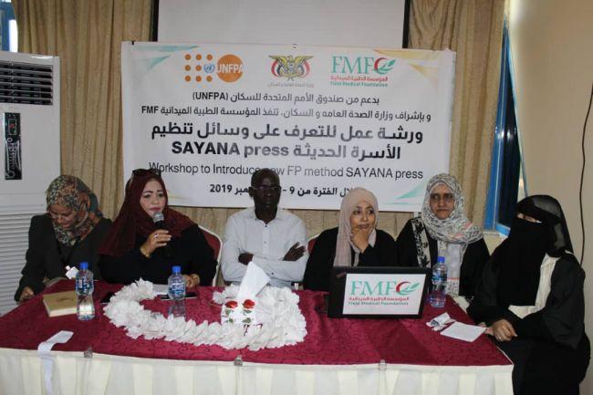 عدن ... وزارة الصحة تنظم ورشة عمل لعدد من الطبيبات حول وسائل تنظيم الأسرة