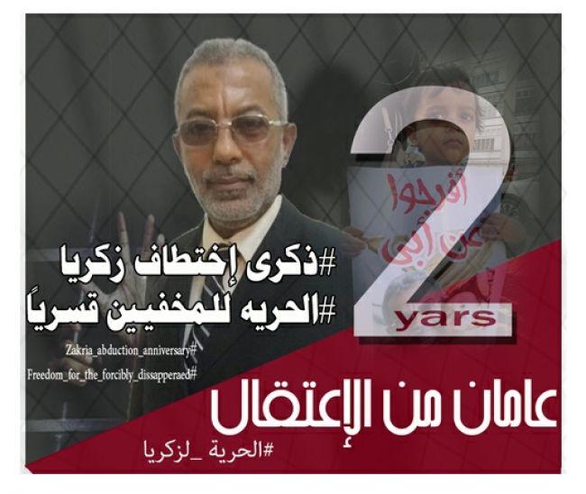 ناشطون يدعون لحملة تضامنية مع أسرة زكريا قاسم في عدن للمطالبة بسرعة الكشف عن مصيره