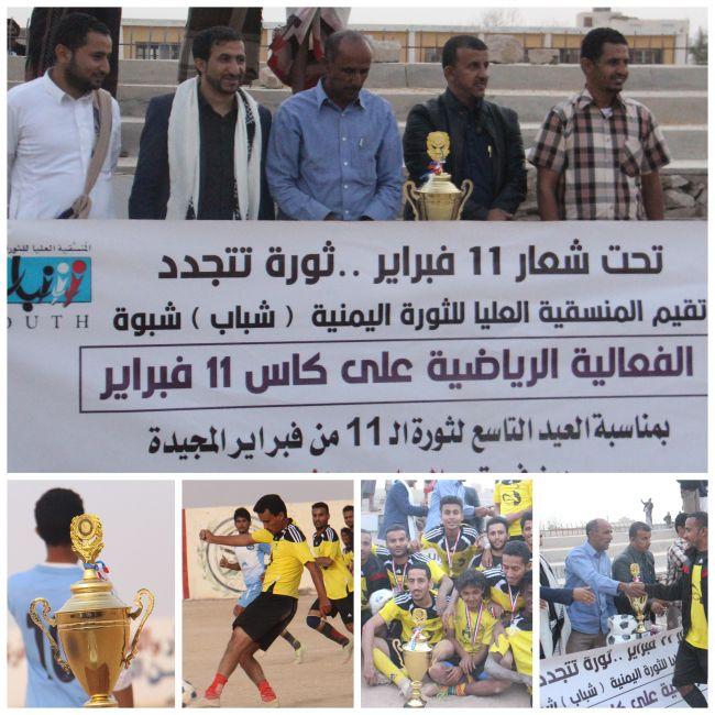 المنسقية العليا للثورة تقيم فعالية رياضية بمحافظة شبوة بمناسبة الذكرى التاسعة لثورة 11 فبراير