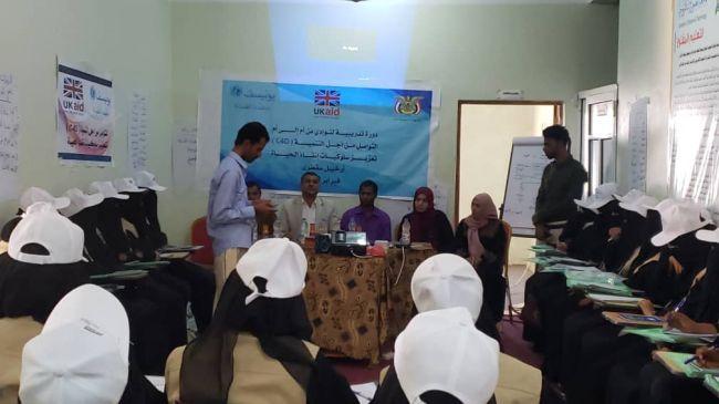دورة التواصل من اجل التنمية الايجابية في ارخبيل سقطرى