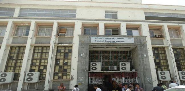 """البنك المركزي اليمني يحذر من التعامل مع أحد فروعه """"تفاصيل"""""""