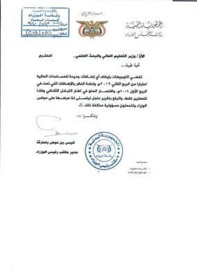 رئيس الحكومة يعرقل صرف مستحقات المبتعثين ويوكل ملفهم إلى مدير مكتبه