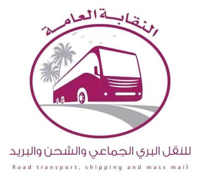 بيان هام صادر عن نقابة شركات النقل البري باليمن