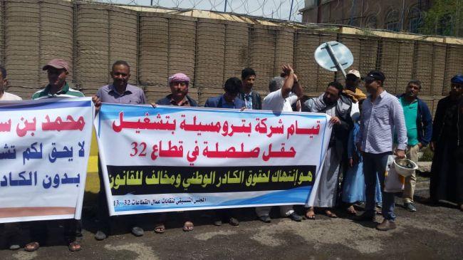 موظفو القطاعات النفطية ( 32 ، 43، 47) ينظمون وقفة احتجاجية امام شركة بترومسيلة في صنعاء