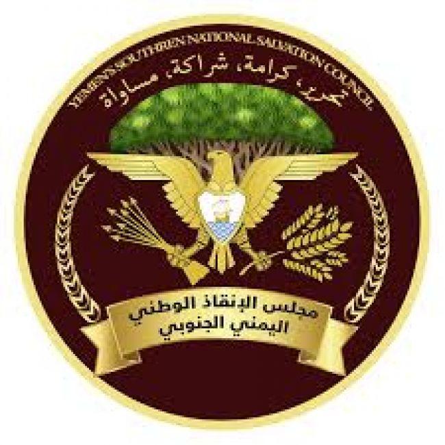 """مجلس الإنقاذ اليمني الجنوبي يحدد موقفه من إعلان """"التطبيع الكامل """" بين الإمارات وإسرائيل"""