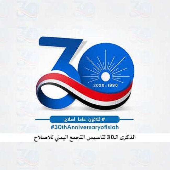 سياسيون وناشطون من المحافظات الجنوبية: الإصلاح رقم صعب وأحد أقطاب التوازن السياسي في اليمن
