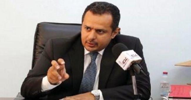 رئيس الوزراء يسمح بدخول شركة نفط تابعة لناطق الحوثيين إلى عدن ويوجه الحكومة بالشراء منها