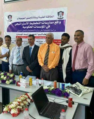الماجستير بامتياز للباحث منصور حيدرة في إدارة الأعمال من جامعة عدن