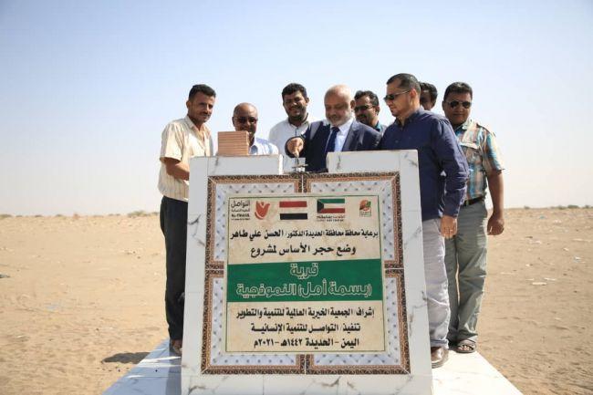 """بتمويل كويتي ... محافظ الحديدة يضع حجر اساس مشروع بناء قرية """" بسمة أمل """" النموذجية للنازحين بالخوخة"""