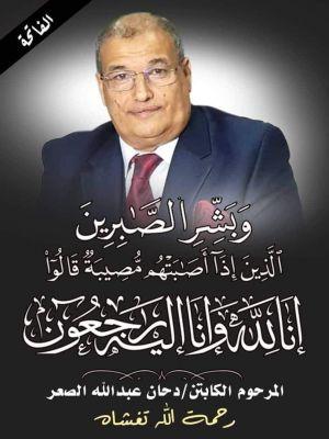 الشيخ صادق الأحمر ينعى الكابتن طيار دحان الصعر: فقدت أخاً وصديقاً صادقاً ووفياً