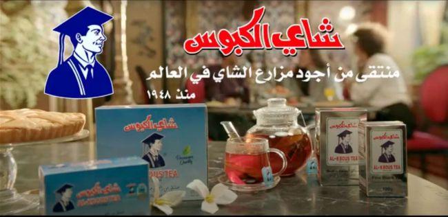 استناكار لحالة الاستخفاف والسقوط الاي وصلت اليها بعض المواقع الصحفيه للنيل من منتج شاي الكبوس