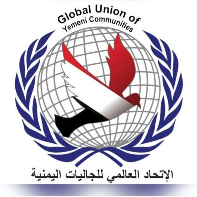 الإتحاد العالمي للجاليات يطالب الحكومة بتسهيل دخول المغتربين بسياراتهم الخاصة إلى اليمن