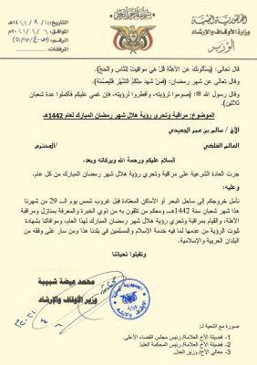وزير الأوقاف يشكل لجنة لتحري هلال شهر رمضان المبارك لهذا العام 1442هـ