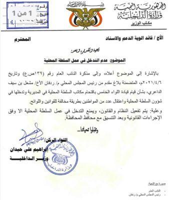 وزير الداخلية يوجه بوقف التدخل في عمل السلطة المحلية بردفان