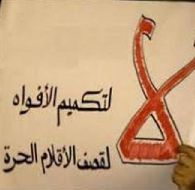 (47) صحفي يصدرون بيان مشترك بشأن التعميم المثير للجدل الذي أصدره مكتب إعلام عدن (نص البيان)
