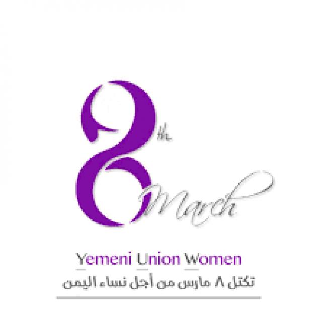 تكتل 8 مارس من أجل نساء اليمن: الصحافة في اليمن تعيش مرحلة هي الاسوأ وجماعة الحوثي تنظر إلى الصحفيين كأعداء