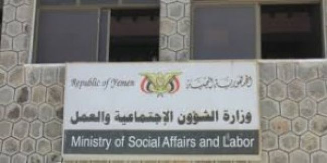 وزارة الشؤون الإجتماعية والعمل تستكمل إجراءات صرف رواتب متعاقدي الأُسر المنتجة