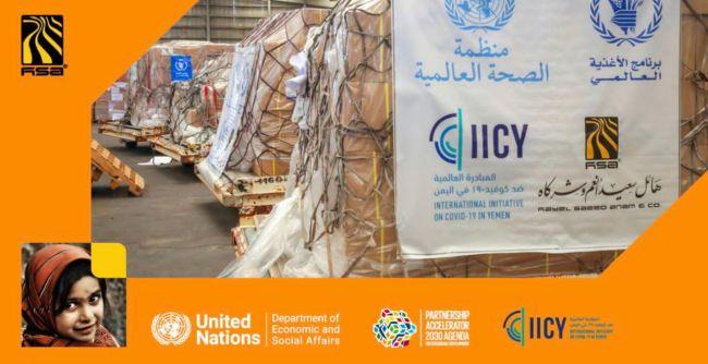إدارة الشئون الاقتصادية بالأمم المتحدة تشيد بمبادرة مجموعة هائل سعيد والمبادرة الدولية لمواجهة كوفيد19