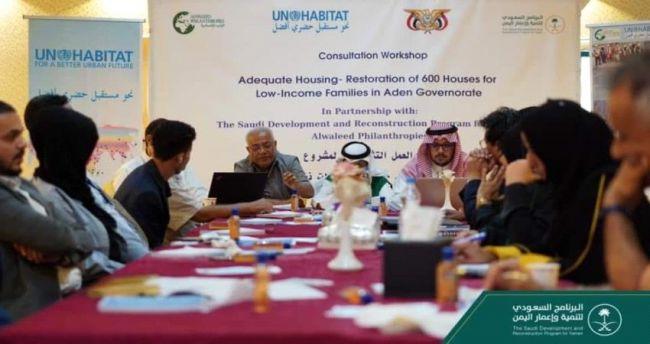 وزارة الأشغال العامة والطرق تشارك في ورشة عمل حول تأهيل 600 منزل بالعاصمة عدن.