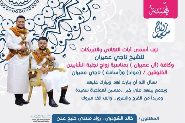 منتدى خليج عدن يهنئ ال عميران بمناسبة زفاق نجليه