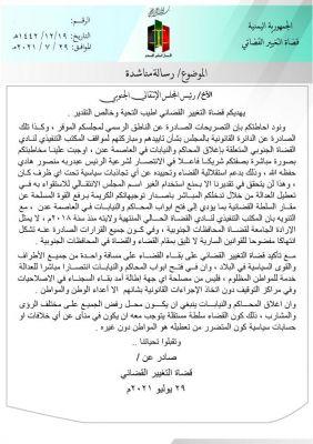 قضاة التغيير القضائي يطالبون قيادة المجلس الانتقالي وقف اعمال تعطيل القضاء