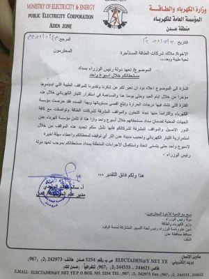رئيس الوزراء يتعهد بسداد مستحقات الطاقة المستأجرة في عدن خلال اسبوع (وثيقة)