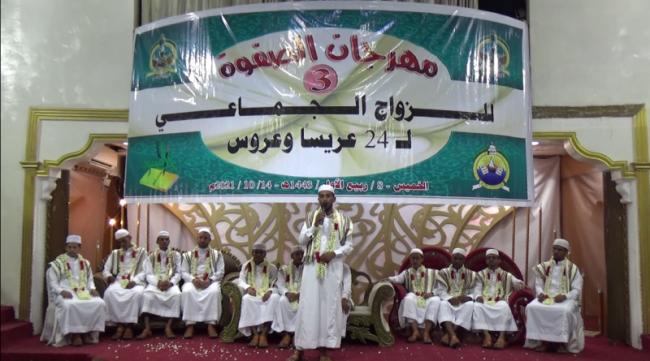 منتدى الصفوة يقيم مهرجان الزواج الجماعي الثالث في عدن